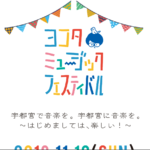 ヨコタミュージックフェスティバル