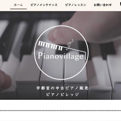 ピアノビレッジ1
