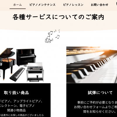 ピアノビレッジ3