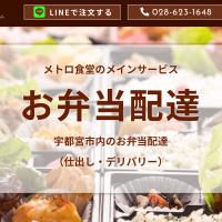 メトロ食堂2