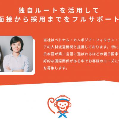 モンキークルージャパン4