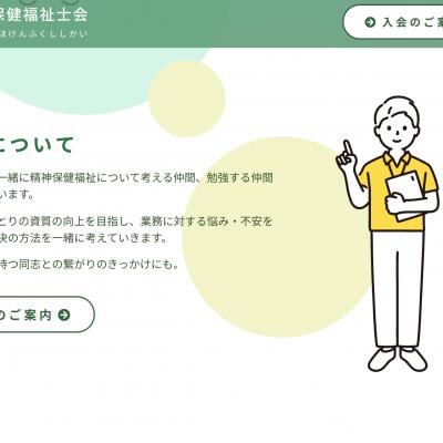 宇都宮保健福祉士会4