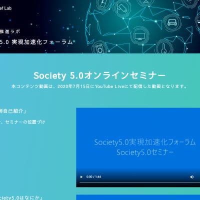 Society5.0オンラインセミナー - 栃木県IoT推進ラボ Society 5.0 実現加速化フォーラム_ - society5-forum.tochigi.jp