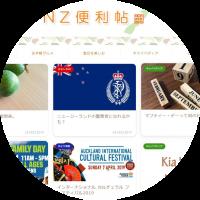 NZ情報メディア事例
