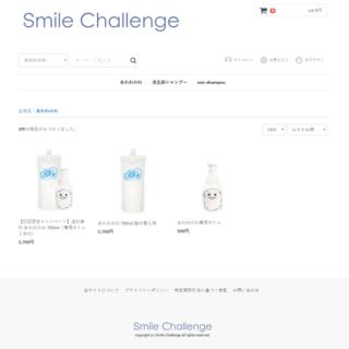 SmileChallenge シャンプー通販サイト