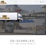 アンゼン陸運(株)
