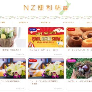 個人Blog NZ