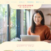 栃木県女性起業支援