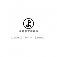 (株)但馬屋吉田商店